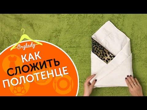Как сложить полотенце?  Складываем полотенце в ролл, чтобы не распадалось.