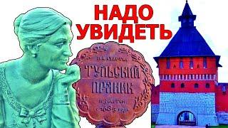Город Тула. Набережная Упы. Кремль и что посмотреть в Туле за 1 день [Путешествие по России]