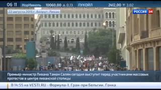 МАССОВЫЕ ПРОТЕСТЫ В ЛИВАНЕ | Самые последние новости Украины, России сегодня 23.08.2015