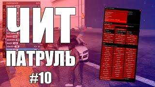 GTA Online: ЧИТ ПАТРУЛЬ #10: Купил читы и краденный аккаунт