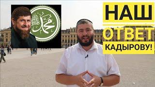 Хелек выпуск№57 - Спящий ислам... [Кадыров об евреях] (26.08.2019)