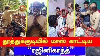 Rajinikanth visit Thoothukudi Peoples in Hospital