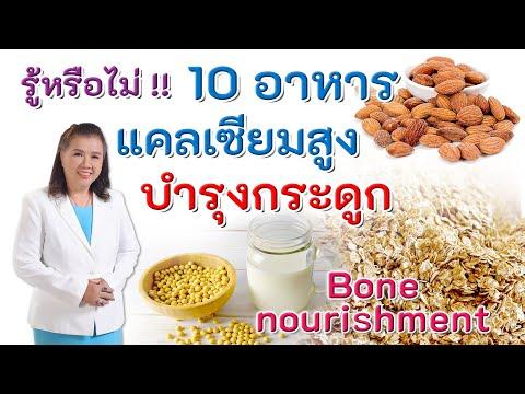 รู้หรือไม่ !! 10 อาหารแคลเซียมสูง บำรุงกระดูก | Bone nourishment | พี่ปลา Healthy Fish