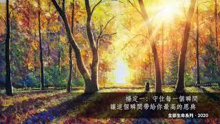 楊定一:守住每一個瞬間,讓這個瞬間帶給你最高的恩典