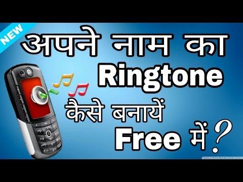 How To Make Ringtone OF Your Name In Hindi/Urdu/English || Aditya Knight
