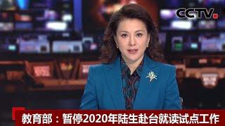 [中国新闻] 教育部:暂停2020年陆生赴台就读试点工作 | CCTV中文国际