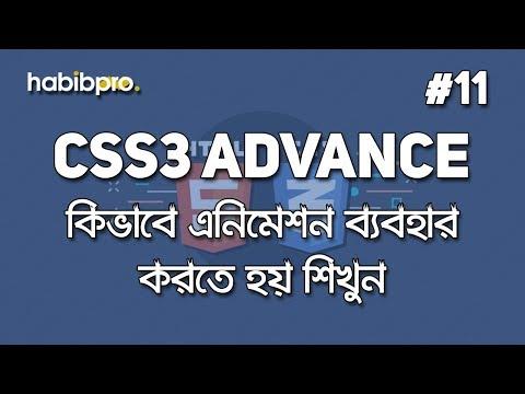 How To Use Animation | CSS3 ADVANCE TUTORIAL #11 | BANGLA | WEB DESIGN COURSE | HABIB PRO