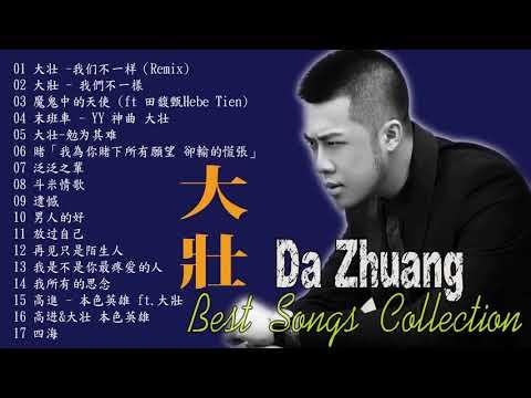 大壯 Dazhuang 2018 流行嚴選 | Dazhuang Best Songs Collection