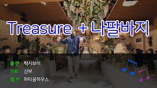 Treasure + 나팔바지│웨딩댄스 (미참여버전 )