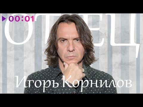 Игорь Корнилов - Отец   Official Audio   2019