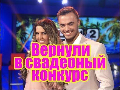 Донцову и Купина вернули в свадебный конкурс. Дом 2 новости и слухи