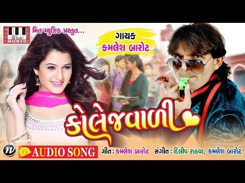 Collagewadi | Kamlesh Barot | P P Baria | Dilip Rathva | Kamlesh Barot New Song 2018