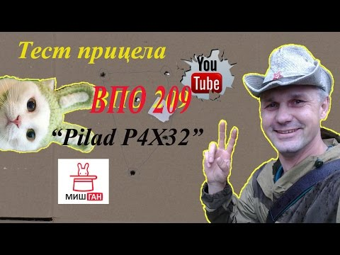 Тест прицела Pilad P4X32  ВПО 209