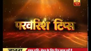 Parvarish: Know What To Do If Your Child Avoids Going To School | ABP News