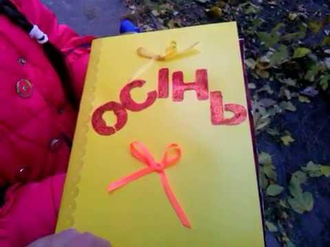 Книжка про осень своими руками для детского сада