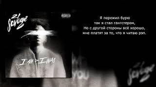 Скачать 21 Savage A Lot Перевод WITH RUSSIAN SUBS