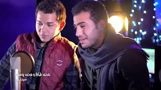 Medley Terbaru Ya Nabi Salam Alaika Mohamed Tarek Ft Mohamed Youssef