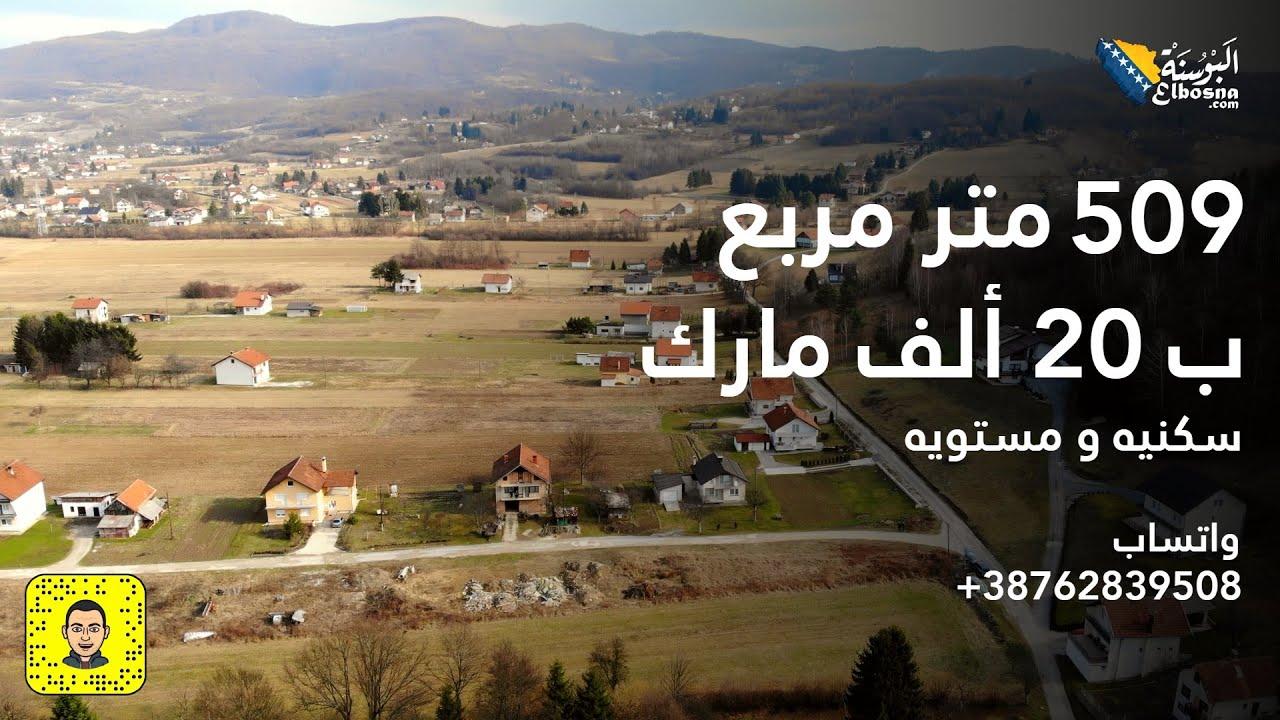 عقارات البوسنة | أرض سكنيه نصف دونم غرب سراييفو فقط ب ٢٠ ...