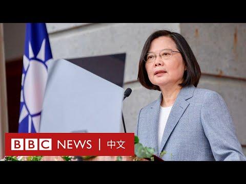 蔡英文宣誓:不接受北京以「一國兩制」矮化台灣- BBC News