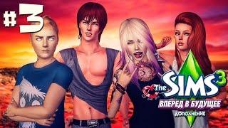 The Sims 3: Вперёд в будущее #3 ГАМНЯМУШКА :3