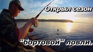 """ПашАсУралмашА:-""""Открыл сезон """"бортовой"""" ловли ЛЕЩа!"""