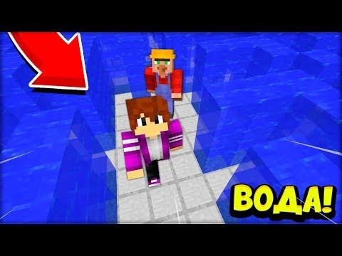 ВОДЯНОЙ ЛАБИРИНТ! ЖИТЕЛЬ Vs ПИКСЕЛЬ в МАЙНКРАФТ 100% троллинг ловушка Minecraft