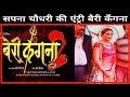 Bairi kangna 2 official Trailer ravi kishan | बैरी कंगना 2भोजपुरी मूवी,kajal raghwani , सपना चौंधरि