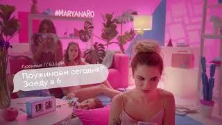 Вжух 2.0 / Марьяна Ро новый клип!!!