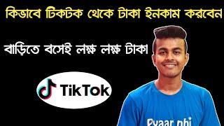 TikTok Theke Taka Income Korun || How To Earn Money From Tik Tok App