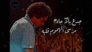 محمد منير جدع بلا جاه ❤️.. حالات واتس