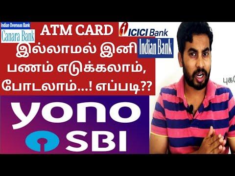 SBI BANK CARDLESS MONEY TRANSFER | ONLINE BANKING TAMILNADU SBI HDFC RBI ICICI IOB INTERNET BANKING