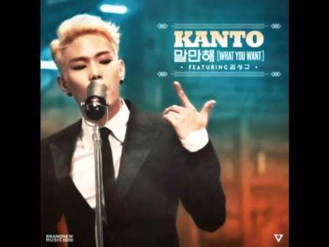 (말만해) What You Want -Kanto Feat. 김성규 [AUDIO + MP3 DL]