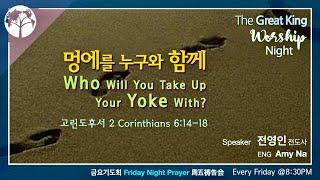 November 27th 2020 | The Great King Live Worship Night | Landmarker Ministry