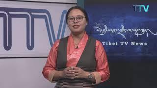 བོད་ཀྱི་བརྙན་འཕྲིན་གྱི་ཉིན་རེའི་གསར་འགྱུར། ༢༠༡༩།༡༡།༠༥ Tibet TV Daily News- Nov 5, 2019