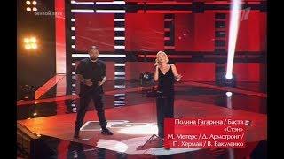 Полина Гагарина и Баста -  Stan (Голос 6 сезон) эфир от 15.09.2017