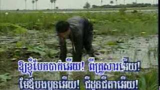 Sronous Dey Khmer Karaoke