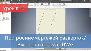 Autodesk Inventor. Построение чертежей разверток/экспорт в формат dwg(, 2015-08-26T10:12:05.000Z)