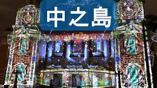 中之島 thumbnail