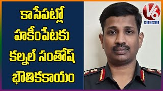 Colonel B Santosh Babu, the Commanding Officer of the Army's 16 Bihar unit who was killed during a violent clash between Indian and Chinese troops at ...