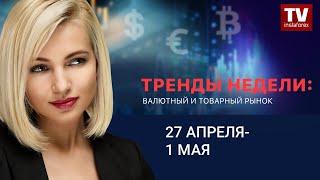 InstaForex tv news: Динамика валютного и товарного рынков: Пандемия, падающий нефтерынок и угроза новых санкций США.