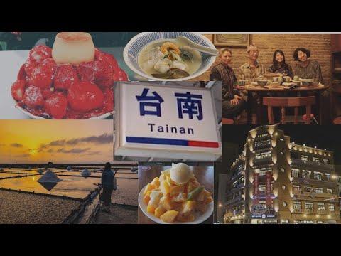 私が台南を好きな理由。