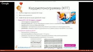 видео КТГ при беременности