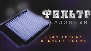 Видео салонный фильтр лада ларгус рено логан