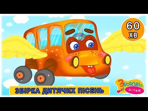 Збірка дитячих пісень Крейзі БУС - розвиваючі мультики для дітей українською мовою