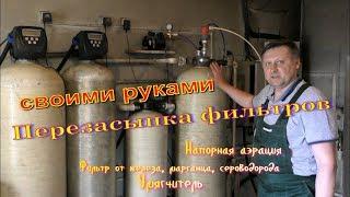 Очистка воды от железа. Замена загрузок в фильтрах с напорной аэрацией