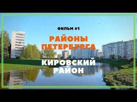 Санкт-Петербург. Кировский Район.