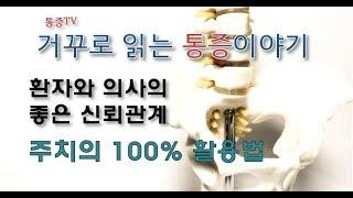 주치의 100% 활용법!!  환자와 의사의 신뢰관계  …