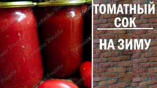 Домашний томатный сок на зиму  Заготовки из помидоров на зиму
