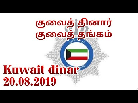 Kuwait dinar rate today 20.08.2019***