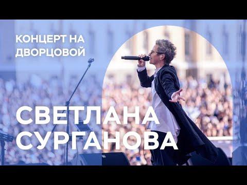 Сурганова и Оркестр: концерт на Дворцовой (28.07.2019)
